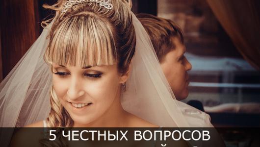 5 вопросов, на которые нужно ответить перед тем, как выйти замуж